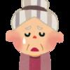 お年寄りとの接し方 中医学的老人介護(こころと漢方)