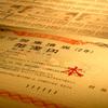 地銀の有価証券運用には論外の事象も~金融庁のモニタリング結果~