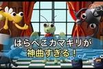 【はらぺこカマキリ】おかあさんといっしょの月のうたが神曲!カマキリ先生が作詞した深い歌詞の内容とは?