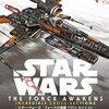 STAR WARS QAFが発売!!旧三部作製作のすべての秘密を知るためのバイブルだ!!