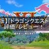 【PS4版】『ドラゴンクエスト11 過ぎ去りし時を求めて』の評価/レビュー!