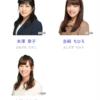 上野由加里元アナウンサーが青森放送所属として今週末イベントに登場…?