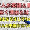 【日本人が英語と距離をおくのはなぜ?】ebay輸出を5年してみて感じた、『日本人の英語力』について思うこと。