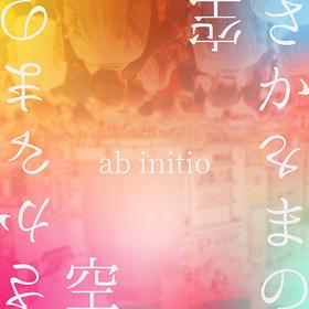 """共感度高い歌詞でファンに支持される 「ab initio(アブイニシオ)」、『さかさまの空』の配信をスタート """"応援"""" をテーマにコモリタミノル氏がサウンドプロデュース"""