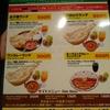 駒川商店街のネパール料理ヒマラヤンでナン食べ放題