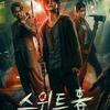韓国ドラマ Sweet Home -俺と世界の絶望-(感想)