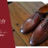 Berwick(バーウィック)の革靴を購入