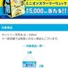 【8/2】ローソン×サントリー天然水 ミニオンズオリジナルクーラーリュック当たるキャンペーン【レシ/web】