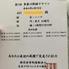 【Race Report】多摩川新緑マラソン_20214/18 / Race Report] Tamagawa Shinryoku Marathon_2021/4/18