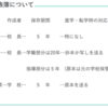 【神奈川解説51】学校の3表簿。出席簿、指導要録、健康診断票は作成者、保存期間、進学・転学時の対応の整理を。