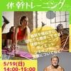 体幹トレーニングのメリット5選!身体作りのプロに教わるツヤBODYトレーニング!5/19天神で開催決定!