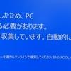 【SEP】ブルースクリーン発生(Blue Screen of Death)