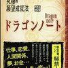 """理想の人生を手に入れる究極の願望成就法""""ドラゴンノート""""とは?"""