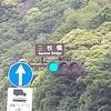 箱根旧東海道を攻める(攻めてない)