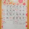 #442 2月のカレンダー!と20代の10年間を振り返って【日記】