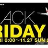 JAL「ブラックフライデー特別企画」最新セール情報更新。3日間限りのスーパーセール!?