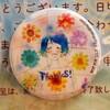 【検証】京アニショップから届く感謝缶バッジは一体何種類あるのか!?