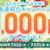 モッピーで友達紹介キャンペーン中!モッピーに入会と利用で1000pプレゼント!