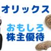 オリックスの攻めてる株主優待【オオサンショウウオ】から定番食品・いつ届く