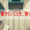 書きたいことを、書く