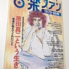 【エムPの昨日夢叶(ゆめかな)】第878回 『MV界の巨匠・川村ケンスケさん!「音楽ファン1970-89年」に、音楽ビデオの歴史を書き殴る夢叶なのだ!?』[7月14日]