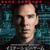 『人工知能の父』アラン・チューリング氏の短い半生を描いた伝記映画『イミテーション・ゲーム/エニグマと天才数学者の秘密』-ジェムのお気に入り映画