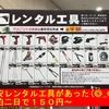 『レンタル工具でお得にDIY(*^^)v』