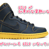 NAVY ベースの BODY に GOLD のステッチが映える NIKE DUNK HIGH PRO SB ANTHRACITE/ANTHRACITE-GOLDEN STRAW [305050-007]