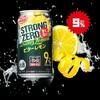 ストロングゼロ ビターレモンはもっと評価されて良い