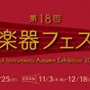甲信越最大の管楽器の祭典【管楽器フェスタ2016in佐久平】