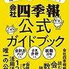 ■会社四季報公式ガイドブック を読んで