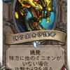 【HS】現環境のアリーナ(闘技場)の注目すべきカード