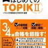 韓国語勉強 vol. 1
