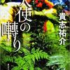 天使の囀り/貴志祐介 とにかくえぐい小説