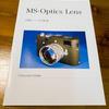 MS-Optics 宮崎レンズの世界