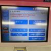 ANAマイレージ修行:To Me CARD PASMOゴールドカードは、実はすごくオススメのカード。 ※東京メトロを利用する機会がある陸マイラー必見!!