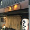 東京出張の合間に昼から飲むならウナギが良い。新宿と恵比寿のうな鐡で鰻串+酒。