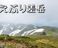 飯豊連峰「杁差岳」へ奥胎内ヒュッテから足の松尾根コースピストン
