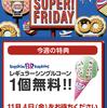 ソフトバンク Super Friday 今月はBaskin Robbinsからレギュラーシングルコーン1個無料、、、どうゃっ!!