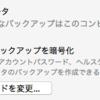 iPhoneの機能制限パスコードをPCから見る方法(Windows、Mac対応)