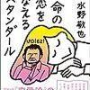 """""""恋愛の神様""""スタンダールの女性のための恋愛術"""