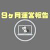 1.5万PV突破!9ヶ月目【運営報告】