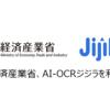アジラ、経済産業省の保管資料のデータ化でAI-OCRジジラを提供