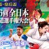 【大会結果】12月8日・9日開催|天皇盃・皇后盃 第46回全日本空手道選手権大会