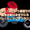 今までと大きく違うことは今年の日本テレビ系24時間TVは両国国技館が舞台らしく??