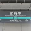 2016.12.24  東急線内でクレヨンしんちゃんラッピング列車を撮りまくる、新しい戸越銀座駅を見る