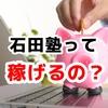 石田塾13期 先着特典と紹介特典をゲットしてネットビジネスの好スタートを切ろう!