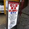 豚足。茹で豚。御幸通り商店街(桃谷)「サンコー食品」