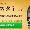 ネスカフェ「バリスタi」の無料申し込みで27000円分のポイントゲット!アンバサダーになる必要はなし!