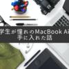 中学生が憧れのMacBook Airを手に入れた話